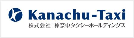 株式会社神奈中タクシーホールディングス