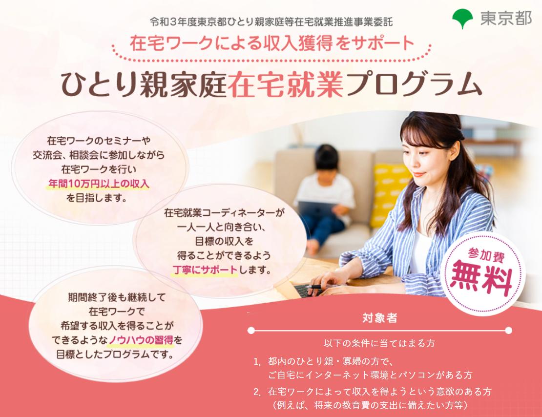 東京都ひとり親家庭等在宅就業推進事業メイン画像